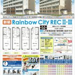 Rainbow City REC Ⅱ・Ⅲ_1.2
