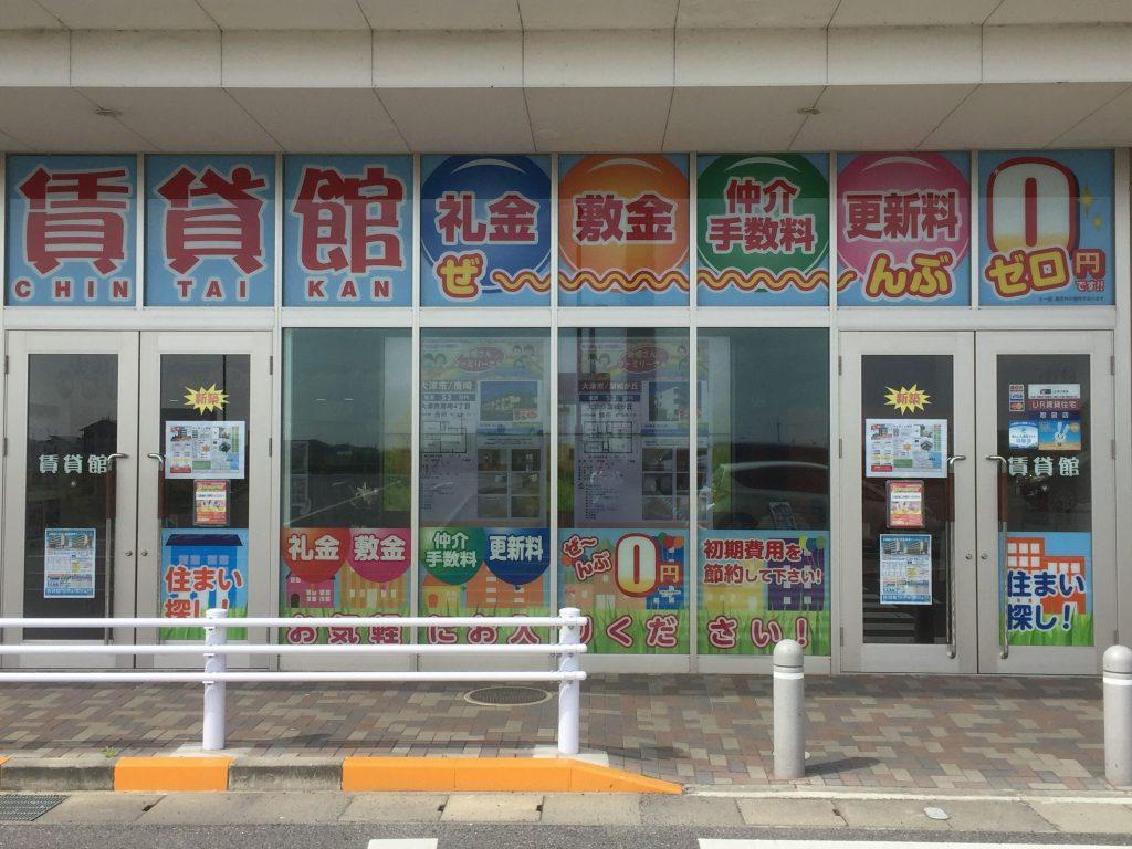 外観1 イオンモール草津店